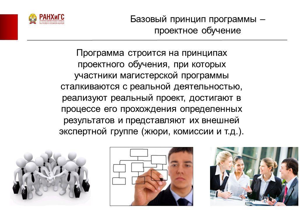 7 Программа строится на принципах проектного обучения, при которых участники магистерской программы сталкиваются с реальной деятельностью, реализуют реальный проект, достигают в процессе его прохождения определенных результатов и представляют их внеш