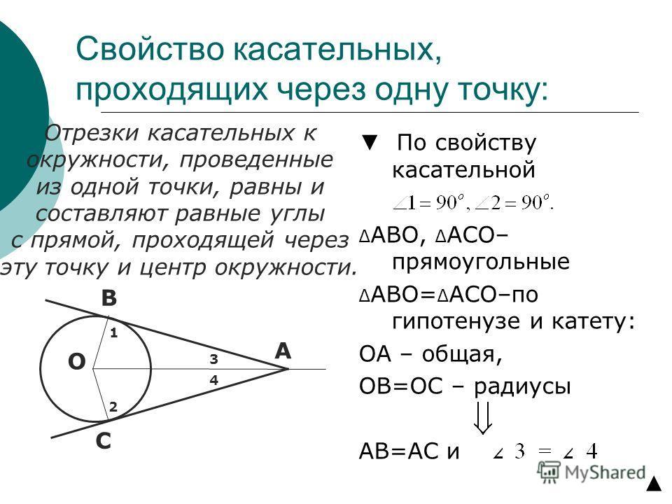 Свойство касательных, проходящих через одну точку: По свойству касательной АВО, АСО– прямоугольные АВО= АСО–по гипотенузе и катету: ОА – общая, ОВ=ОС – радиусы АВ=АС и О В С А 1 2 3434 Отрезки касательных к окружности, проведенные из одной точки, рав