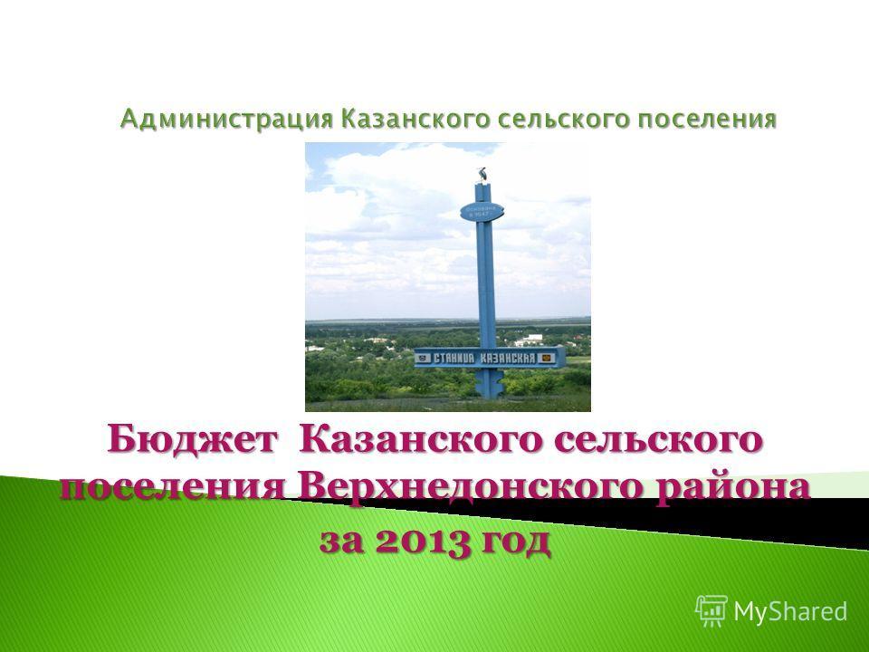 Бюджет Казанского сельского поселения Верхнедонского района за 2013 год