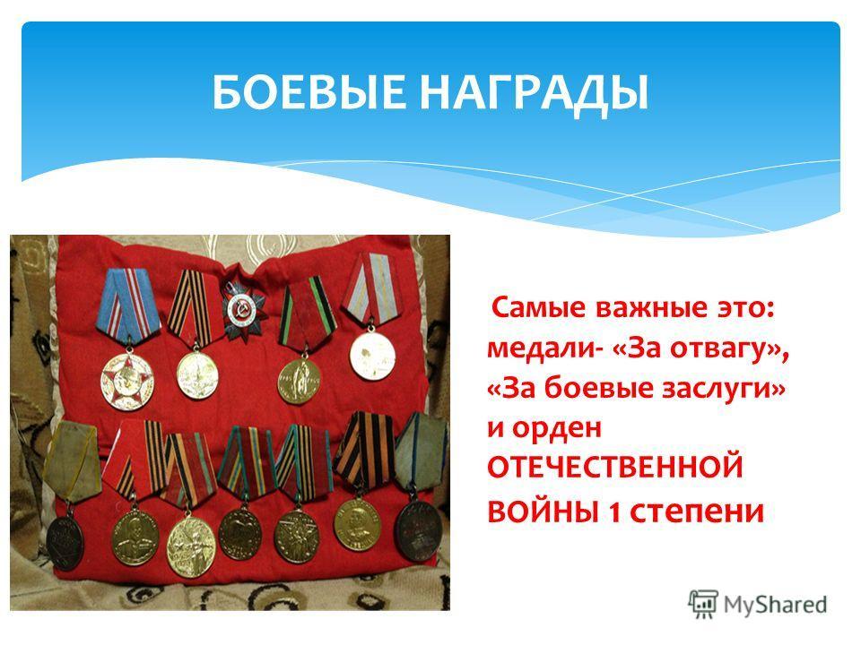 БОЕВЫЕ НАГРАДЫ Самые важные это: медали- «За отвагу», «За боевые заслуги» и орден ОТЕЧЕСТВЕННОЙ ВОЙНЫ 1 степени