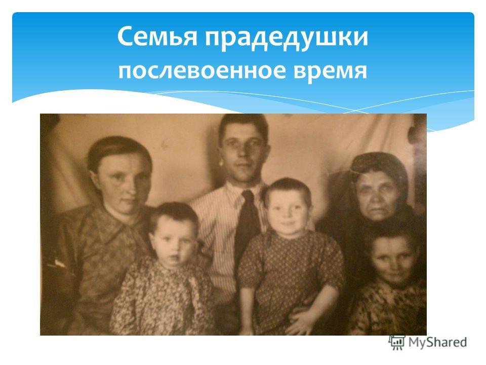 Семья прадедушки послевоенное время