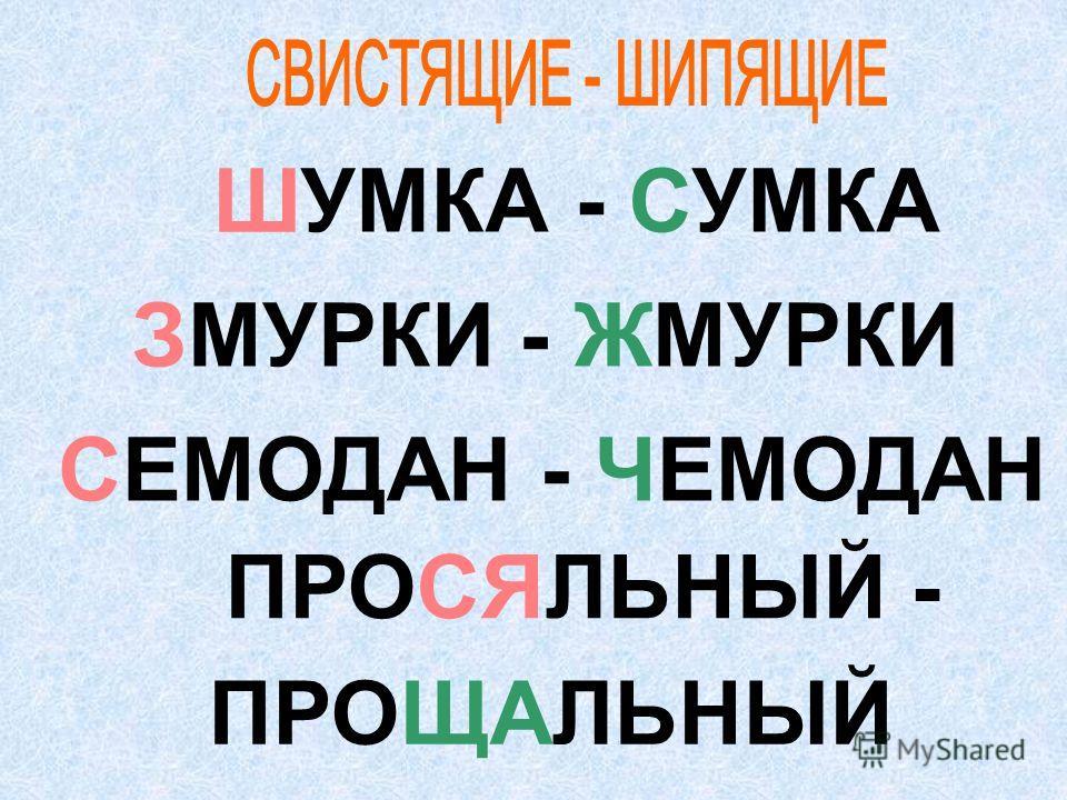 ШУМКА - СУМКА ЗМУРКИ - ЖМУРКИ СЕМОДАН - ЧЕМОДАН ПРОСЯЛЬНЫЙ - ПРОЩАЛЬНЫЙ