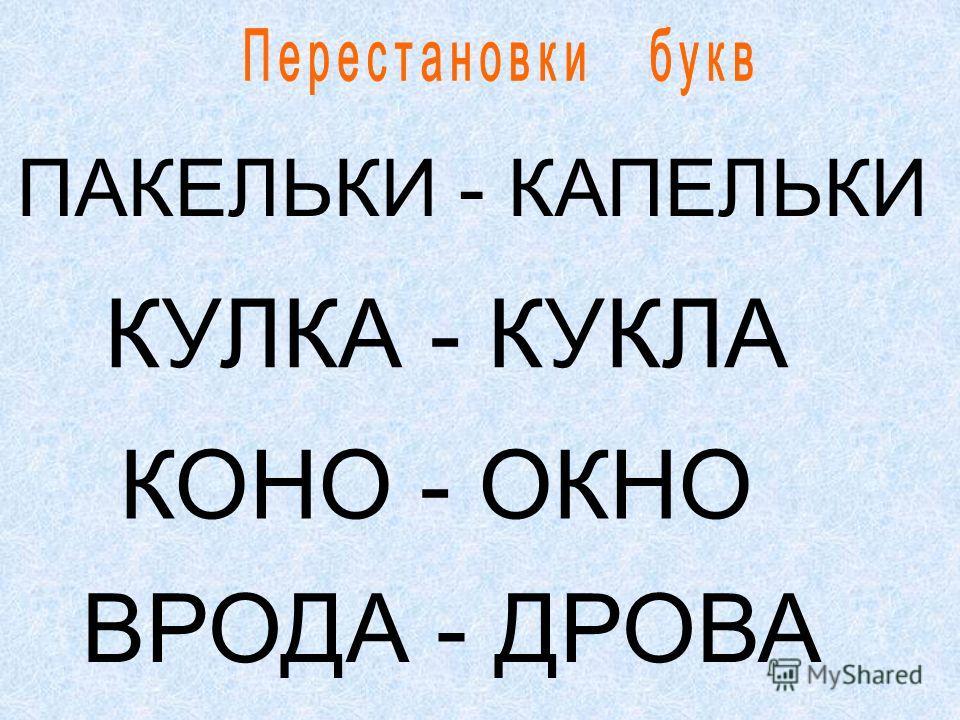 ПАКЕЛЬКИ - КАПЕЛЬКИ КУЛКА - КУКЛА КОНО - ОКНО ВРОДА - ДРОВА