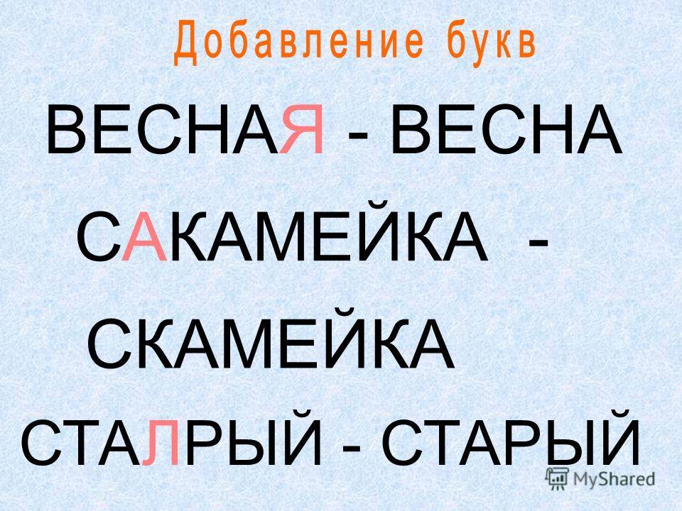 ВЕСНАЯ - ВЕСНА САКАМЕЙКА - СКАМЕЙКА СТАЛРЫЙ - СТАРЫЙ