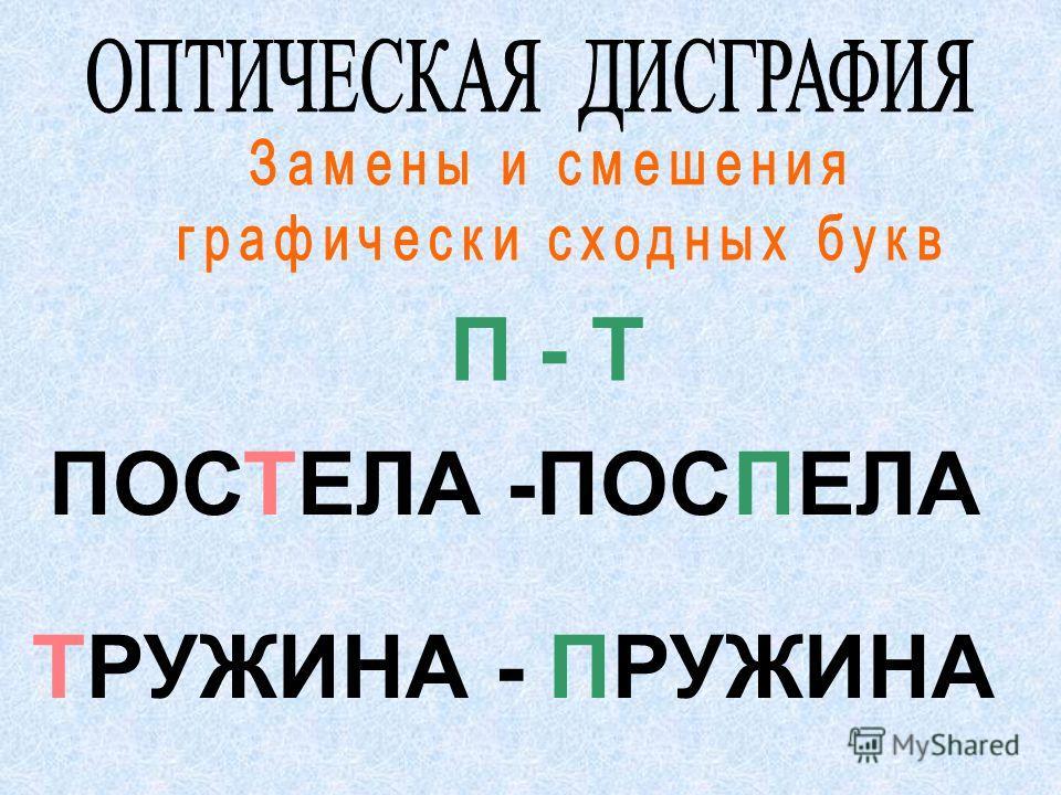 П - Т ПОСТЕЛА -ПОСПЕЛА ТРУЖИНА - ПРУЖИНА