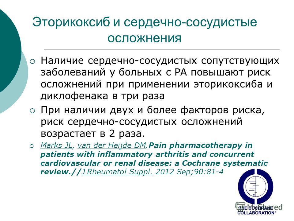 Эторикоксиб и сердечно-сосудистые осложнения Наличие сердечно-сосудистых сопутствующих заболеваний у больных с РА повышают риск осложнений при применении эторикоксиба и диклофенака в три раза При наличии двух и более факторов риска, риск сердечно-сос