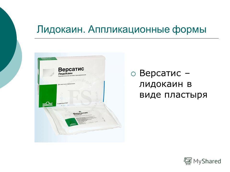 Лидокаин. Аппликационные формы Версатис – лидокаин в виде пластыря