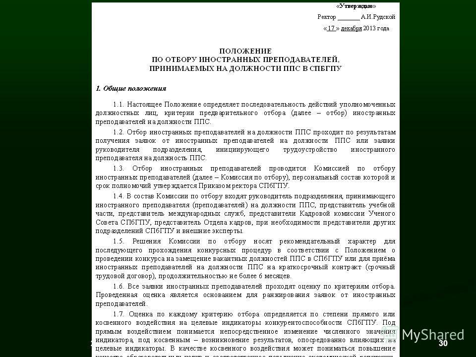 24.04.2014 30Шевченко Е.В. (40)