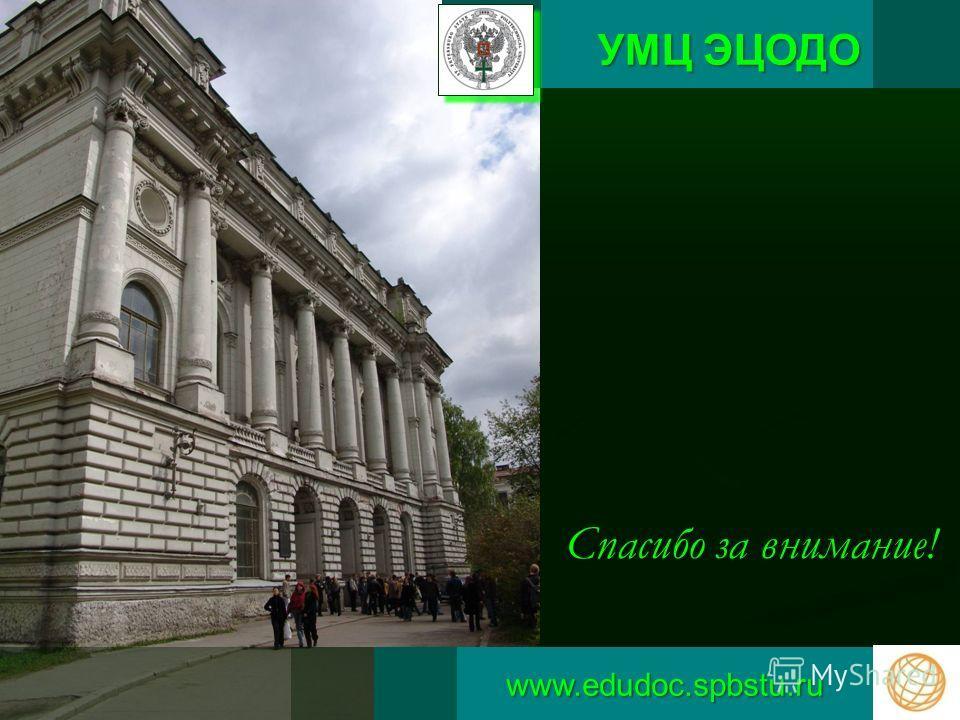 Спасибо за внимание! www.edudoc.spbstu.ru УМЦ ЭЦОДО