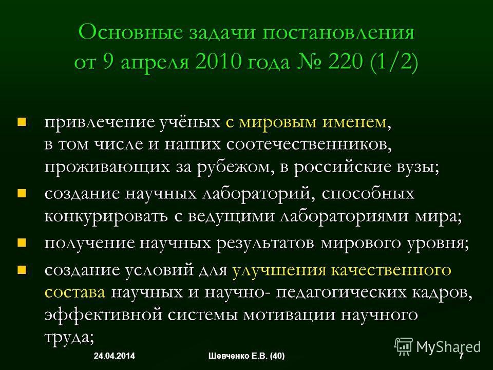 Основные задачи постановления от 9 апреля 2010 года 220 (1/2) привлечение учёных с мировым именем, в том числе и наших соотечественников, проживающих за рубежом, в российские вузы; привлечение учёных с мировым именем, в том числе и наших соотечествен