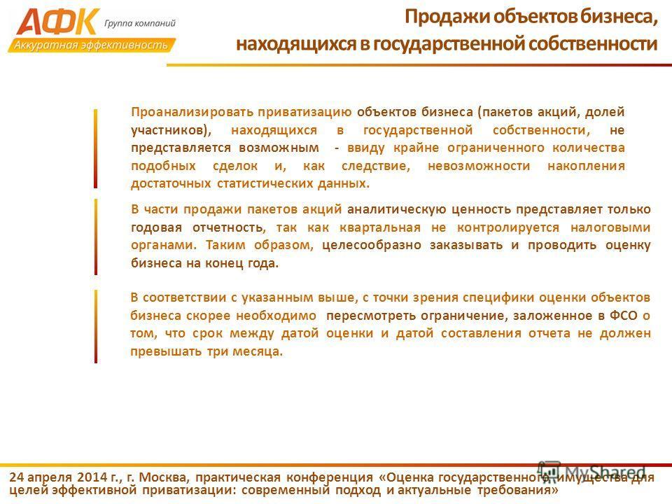 24 апреля 2014 г., г. Москва, практическая конференция «Оценка государственного имущества для целей эффективной приватизации: современный подход и актуальные требования» В части продажи пакетов акций аналитическую ценность представляет только годовая