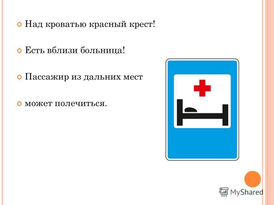 Над кроватью красный крест! Есть вблизи больница! Пассажир из дальних мест может полечиться.