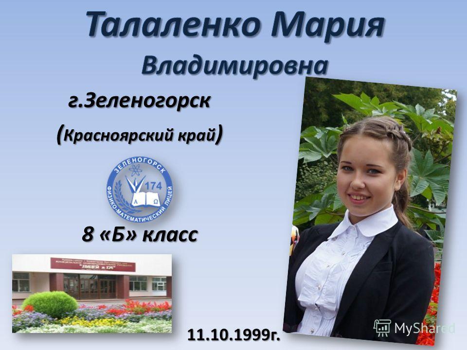 г.Зеленогорск ( Красноярский край ) 8 «Б» класс 11.10.1999г.