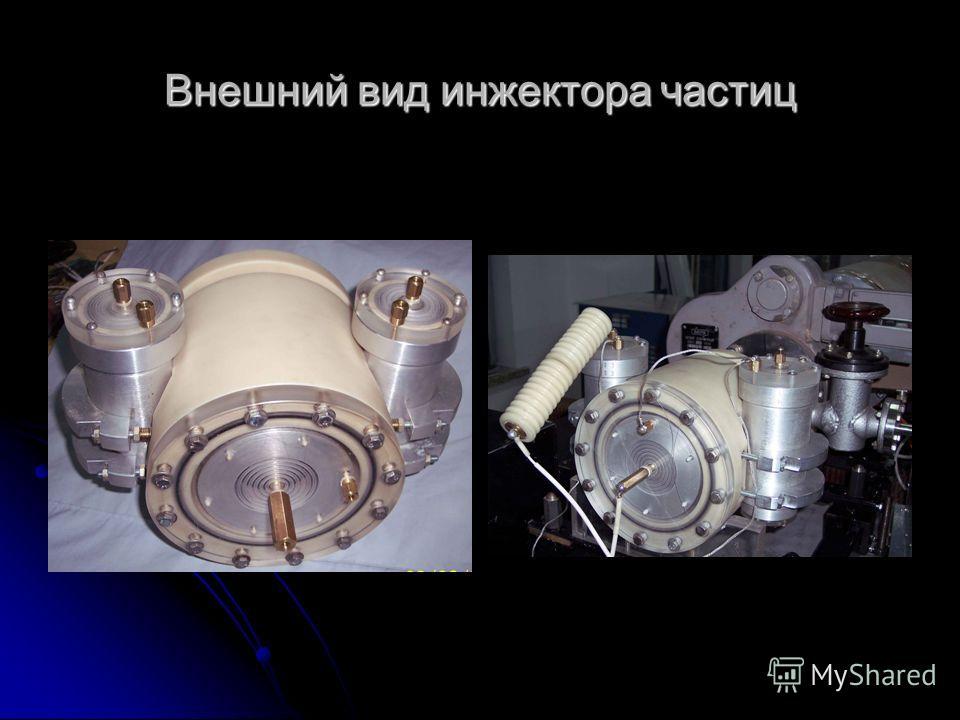 Внешний вид инжектора частиц