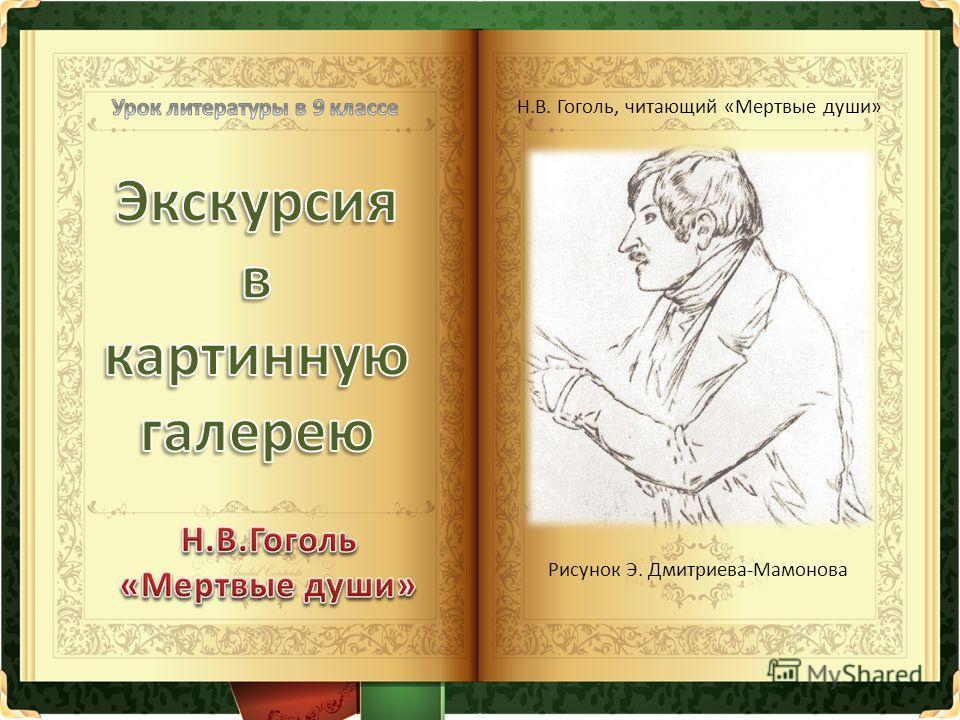Н.В. Гоголь, читающий «Мертвые души» Рисунок Э. Дмитриева-Мамонова