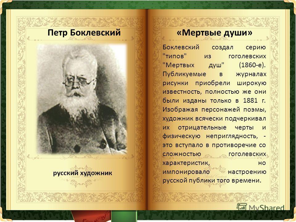 Петр Боклевский русский художник Боклевский создал серию