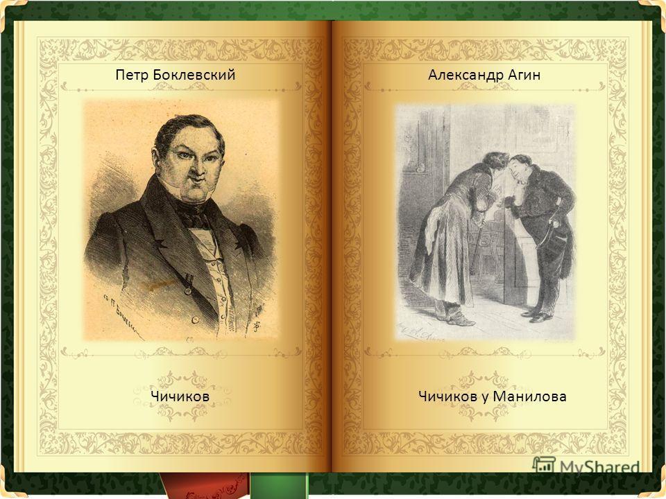 Александр АгинПетр Боклевский Чичиков у МаниловаЧичиков
