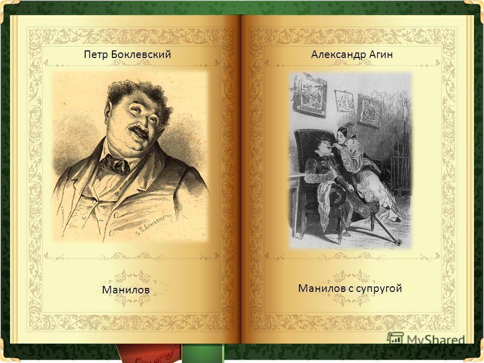 Александр АгинПетр Боклевский Манилов с супругой Манилов