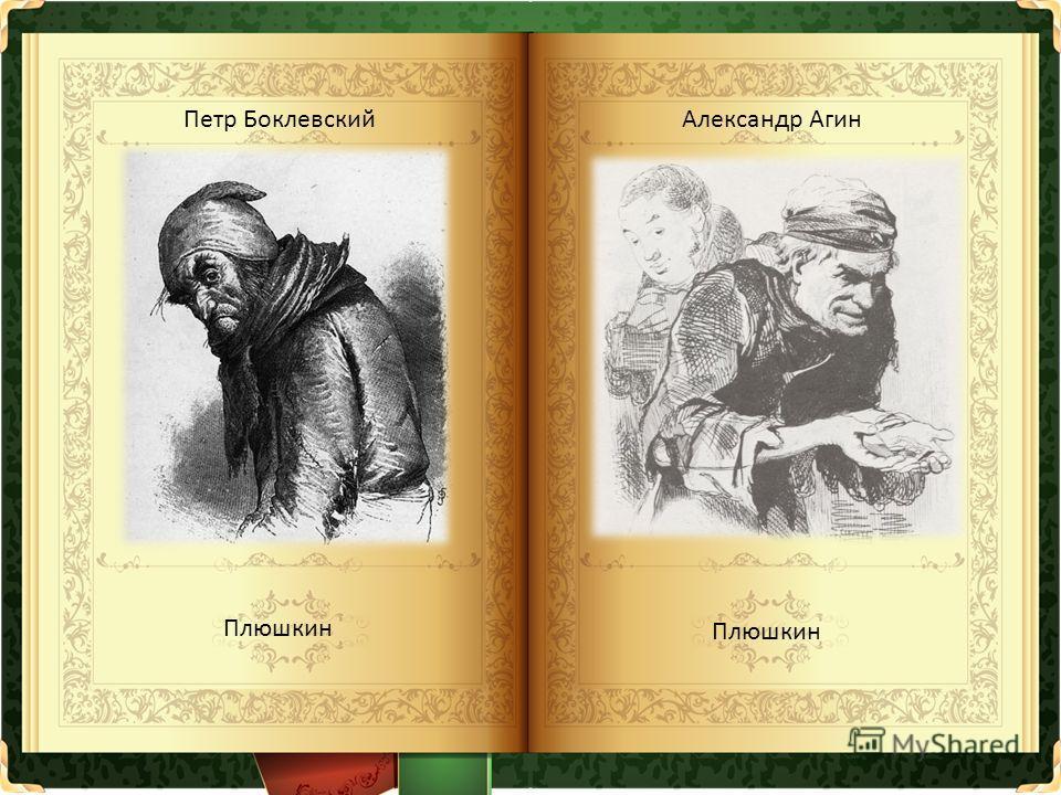 Петр БоклевскийАлександр Агин Плюшкин