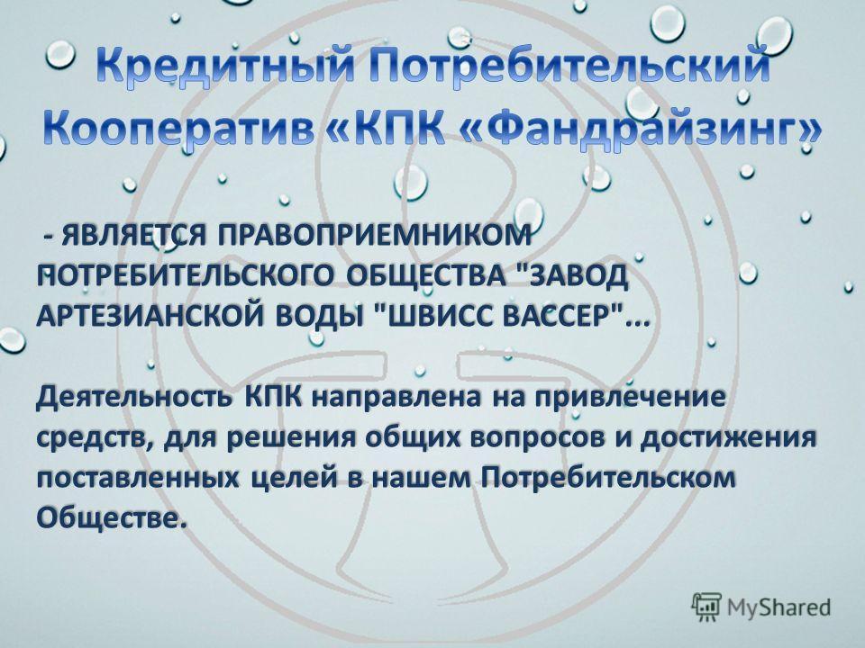 - ЯВЛЯЕТСЯ ПРАВОПРИЕМНИКОМ ПОТРЕБИТЕЛЬСКОГО ОБЩЕСТВА