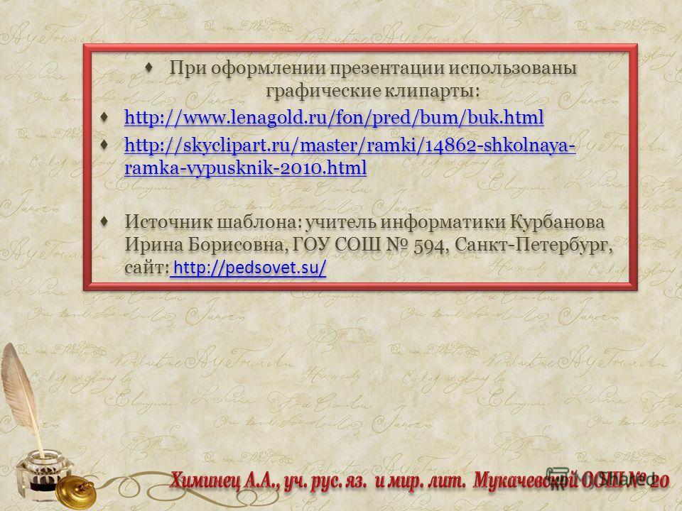 При оформлении презентации использованы графические клипарты: http://www.lenagold.ru/fon/pred/bum/buk.html http://skyclipart.ru/master/ramki/14862-shkolnaya- ramka-vypusknik-2010.html http://skyclipart.ru/master/ramki/14862-shkolnaya- ramka-vypusknik