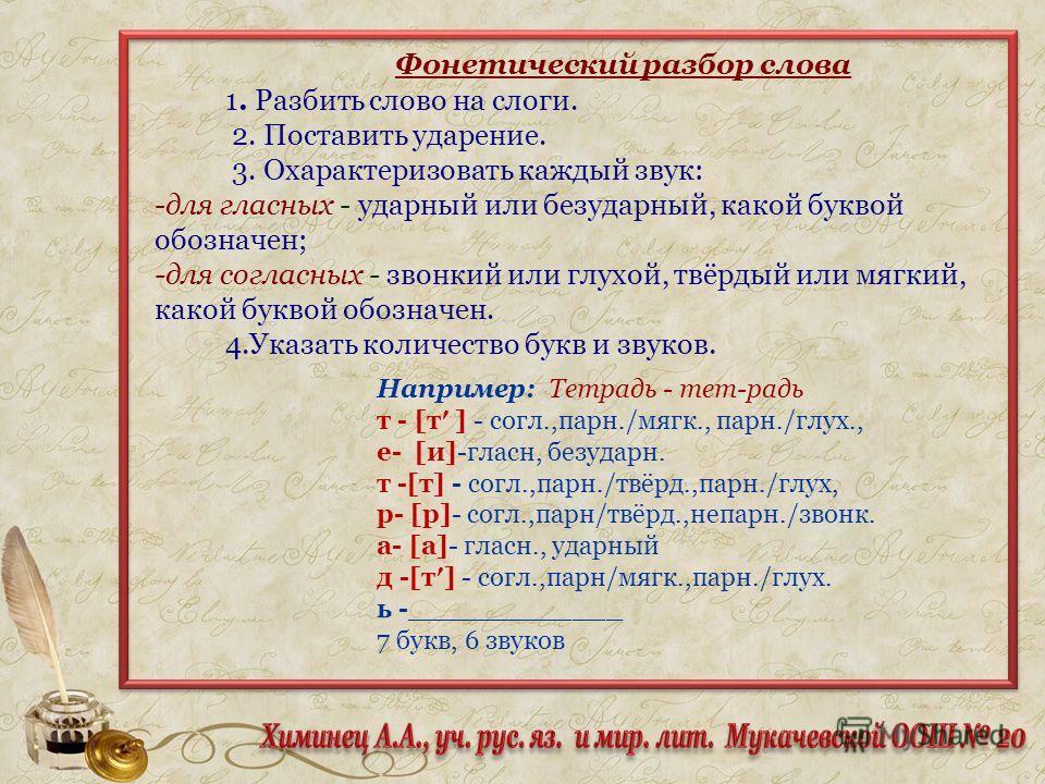 Фонетический разбор слова 1.