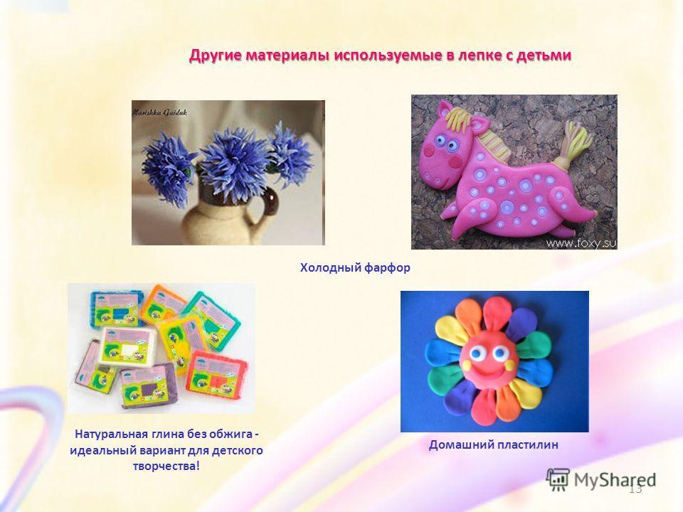 Натуральная глина без обжига - идеальный вариант для детского творчества! Другие материалы используемые в лепке с детьми Холодный фарфор Домашний пластилин 13