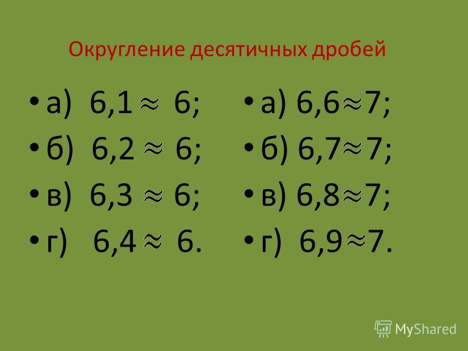 а) 6,1 6; б) 6,2 6; в) 6,3 6; г) 6,4 6. а) 6,6 7; б) 6,7 7; в) 6,8 7; г) 6,9 7. Округление десятичных дробей