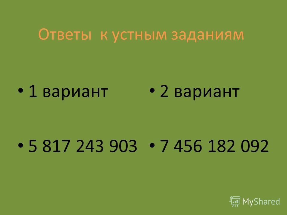 1 вариант 5 817 243 903 2 вариант 7 456 182 092 Ответы к устным заданиям
