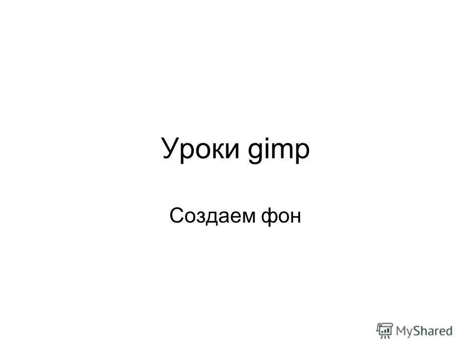 Уроки gimp Создаем фон