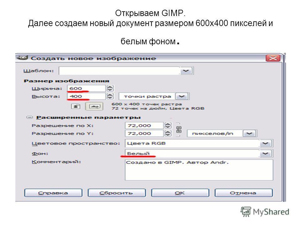 Gimp Работать С Фоном