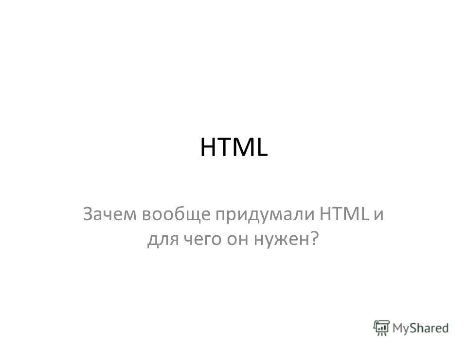 HTML Зачем вообще придумали HTML и для чего он нужен?