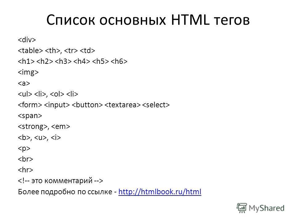 Список основных HTML тегов,,,,, Более подробно по ссылке - http://htmlbook.ru/htmlhttp://htmlbook.ru/html