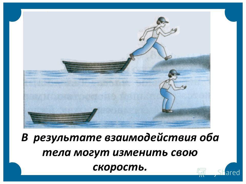 лодка в момент прыжка мальчика