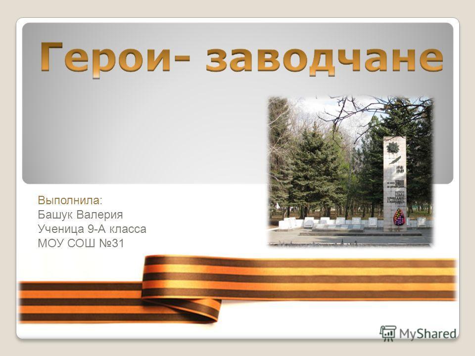 Выполнила: Башук Валерия Ученица 9-А класса МОУ СОШ 31