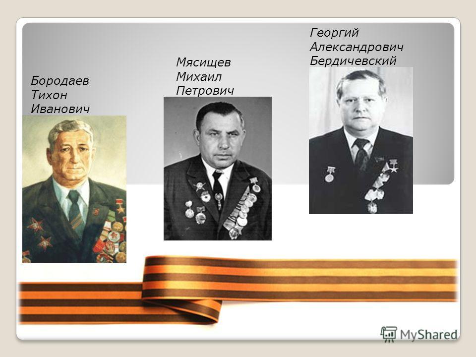 Бородаев Тихон Иванович Мясищев Михаил Петрович Георгий Александрович Бердичевский
