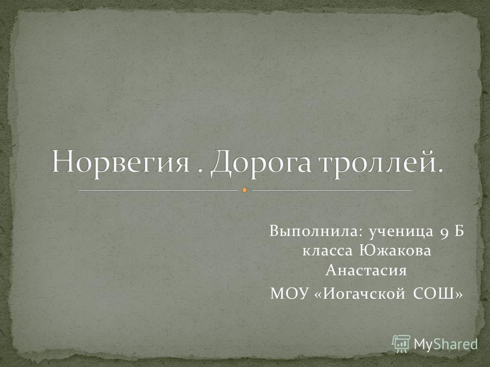 Выполнила: ученица 9 Б класса Южакова Анастасия МОУ «Иогачской СОШ»