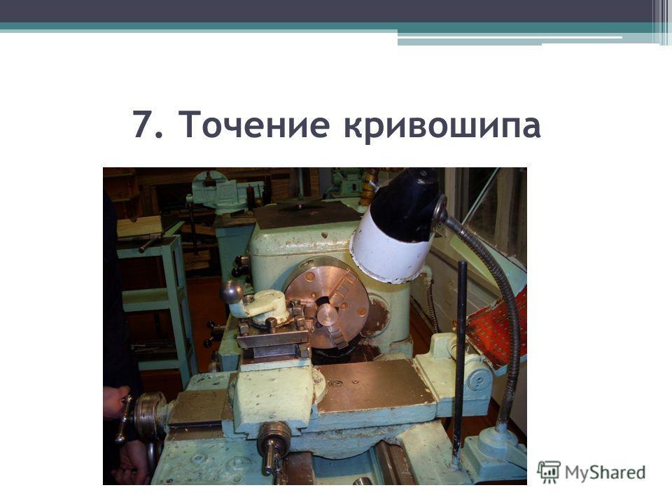 7. Точение кривошипа