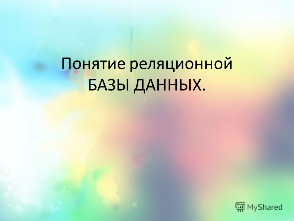 Понятие реляционной БАЗЫ ДАННЫХ.