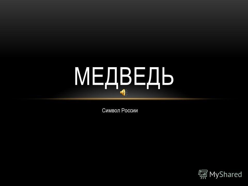 Символ России МЕДВЕДЬ
