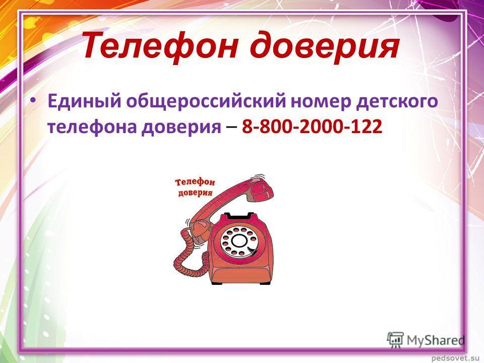 Телефон доверия Единый общероссийский номер детского телефона доверия – 8-800-2000-122