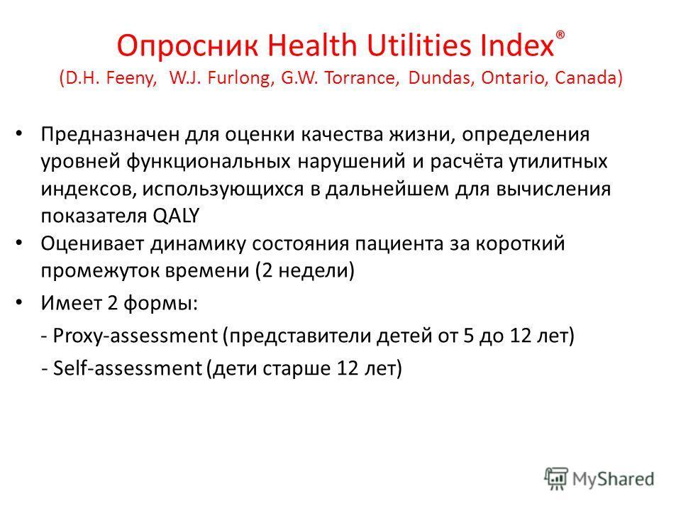 Опросник Health Utilities Index ® (D.H. Feeny, W.J. Furlong, G.W. Torrance, Dundas, Ontario, Canada) Предназначен для оценки качества жизни, определения уровней функциональных нарушений и расчёта утилитных индексов, использующихся в дальнейшем для вы