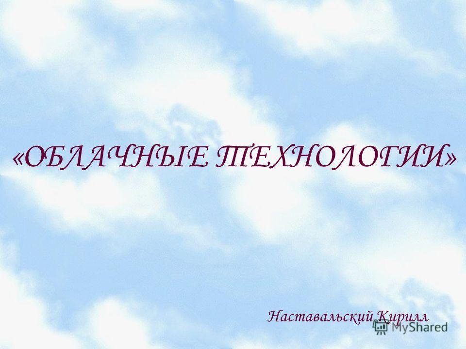«ОБЛАЧНЫЕ ТЕХНОЛОГИИ» Наставальский Кирилл