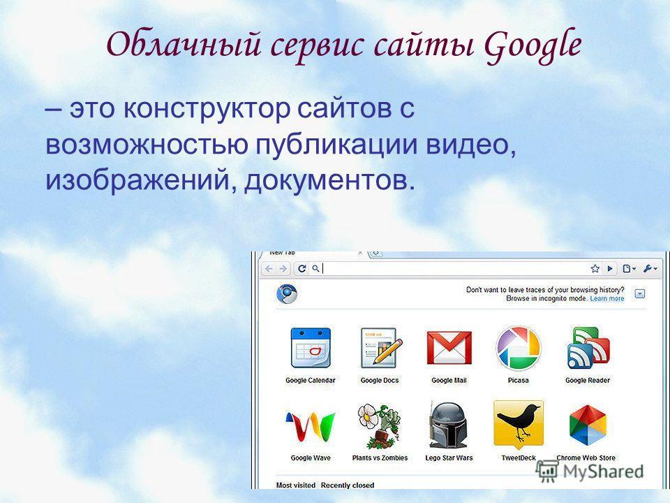 Облачный сервис сайты Google – это конструктор сайтов с возможностью публикации видео, изображений, документов.