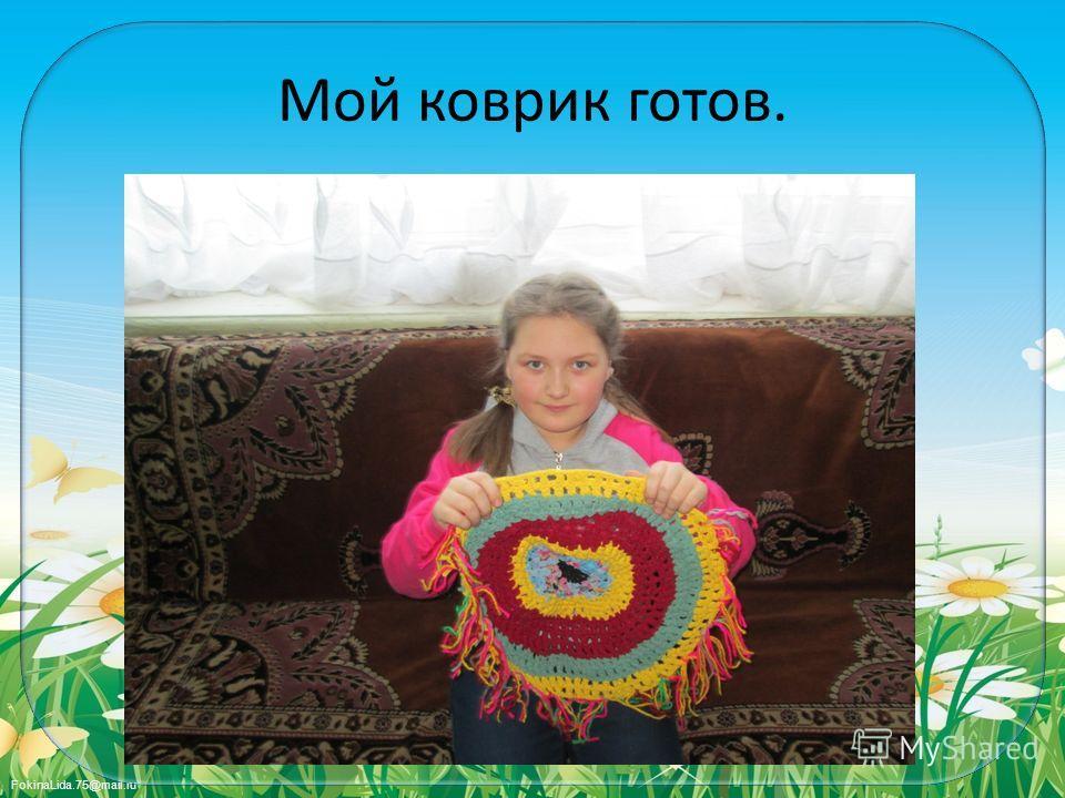 FokinaLida.75@mail.ru Мой коврик готов.