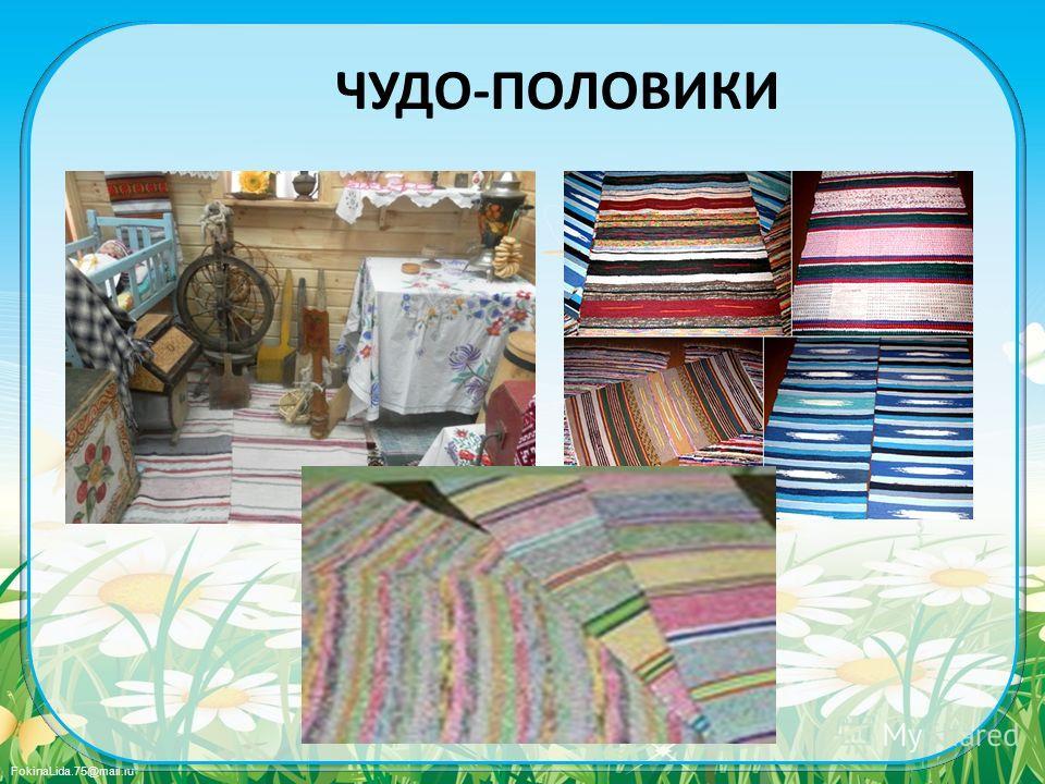 FokinaLida.75@mail.ru ЧУДО-ПОЛОВИКИ