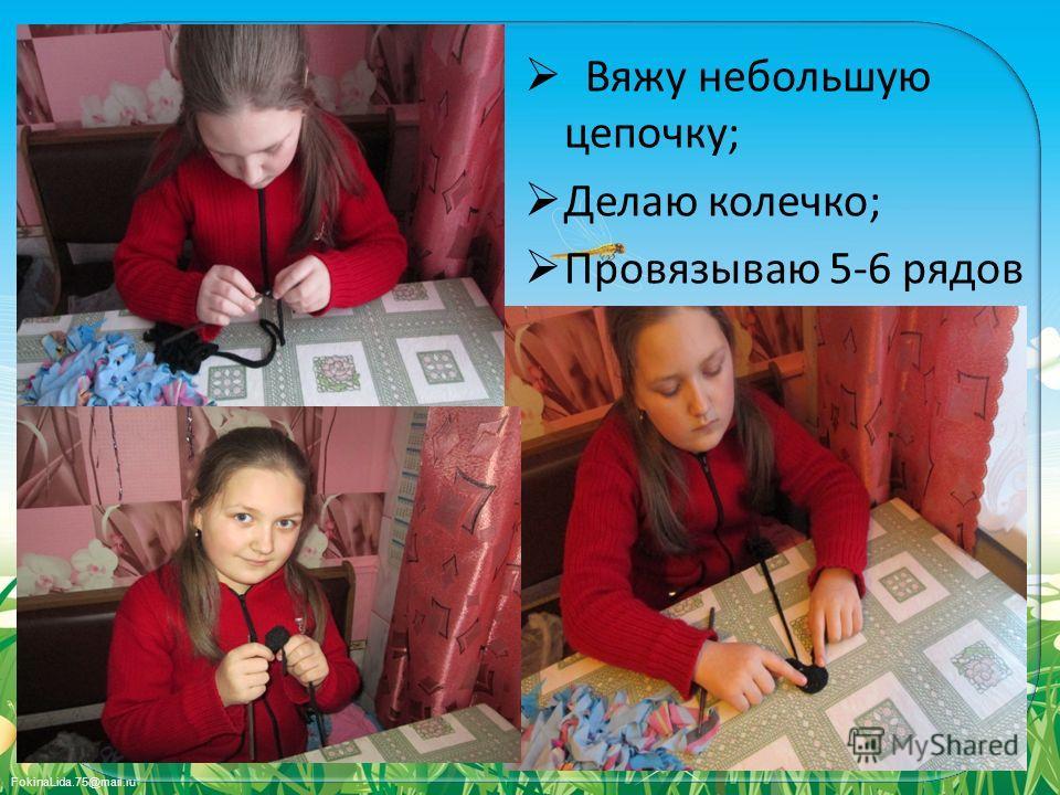 FokinaLida.75@mail.ru Вяжу небольшую цепочку; Делаю колечко; Провязываю 5-6 рядов