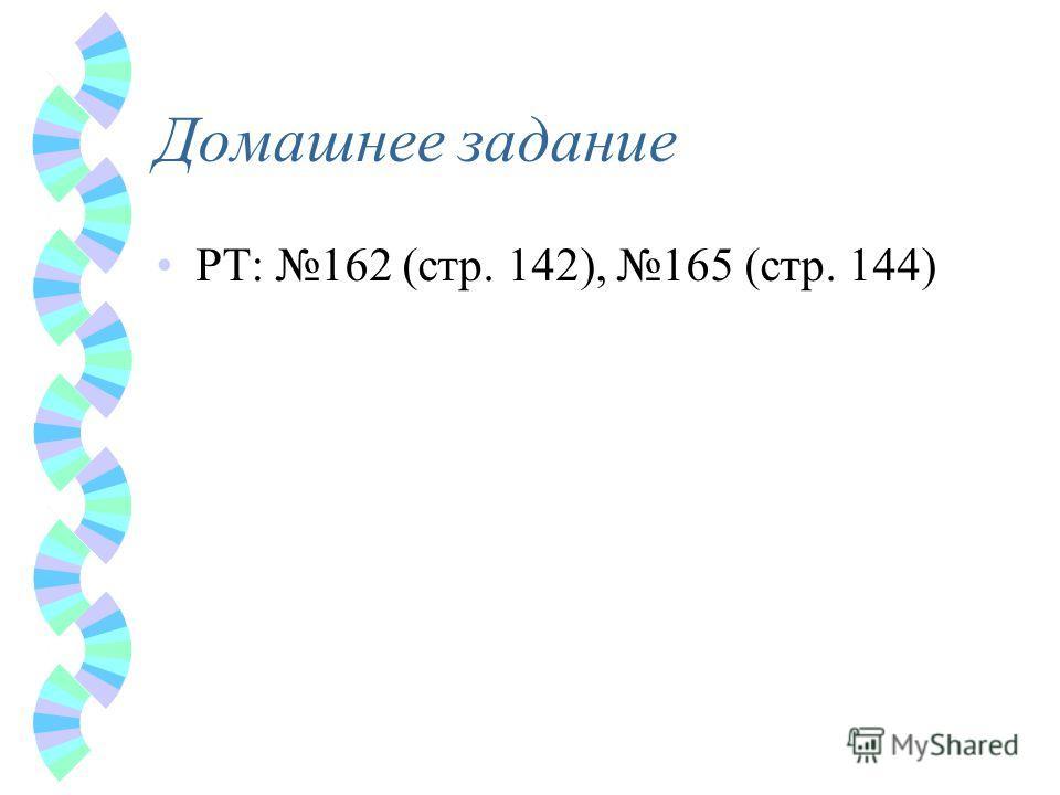 Домашнее задание РТ: 162 (стр. 142), 165 (стр. 144)