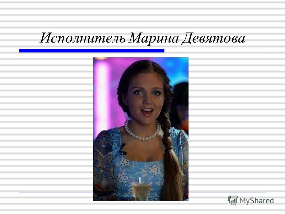 Исполнитель Марина Девятова