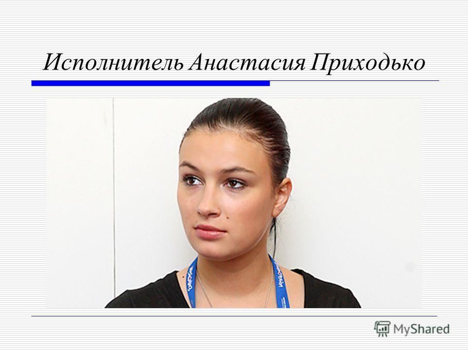 Исполнитель Анастасия Приходько